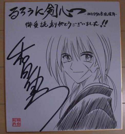 るろうに剣心 原作者和月伸宏先生のサイン&おまけに漫画全28巻譲ります オークション [サイン色紙] [編集]